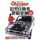 旧型自動車整備要綱―オールドカーメンテナンス虎の巻 (ヤエスメディアムック 162)