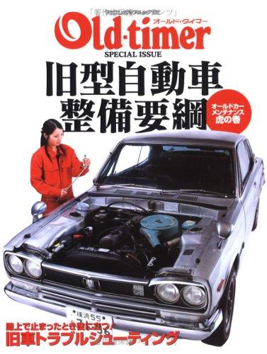 旧型自動車整備要綱—オールドカーメンテナンス虎の巻 (ヤエスメディアムック 162)