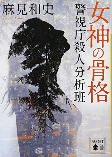 女神の骨格 警視庁殺人分析班 (講談社文庫)の詳細を見る