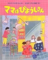 ママはびようしさん (世界傑作絵本シリーズ)