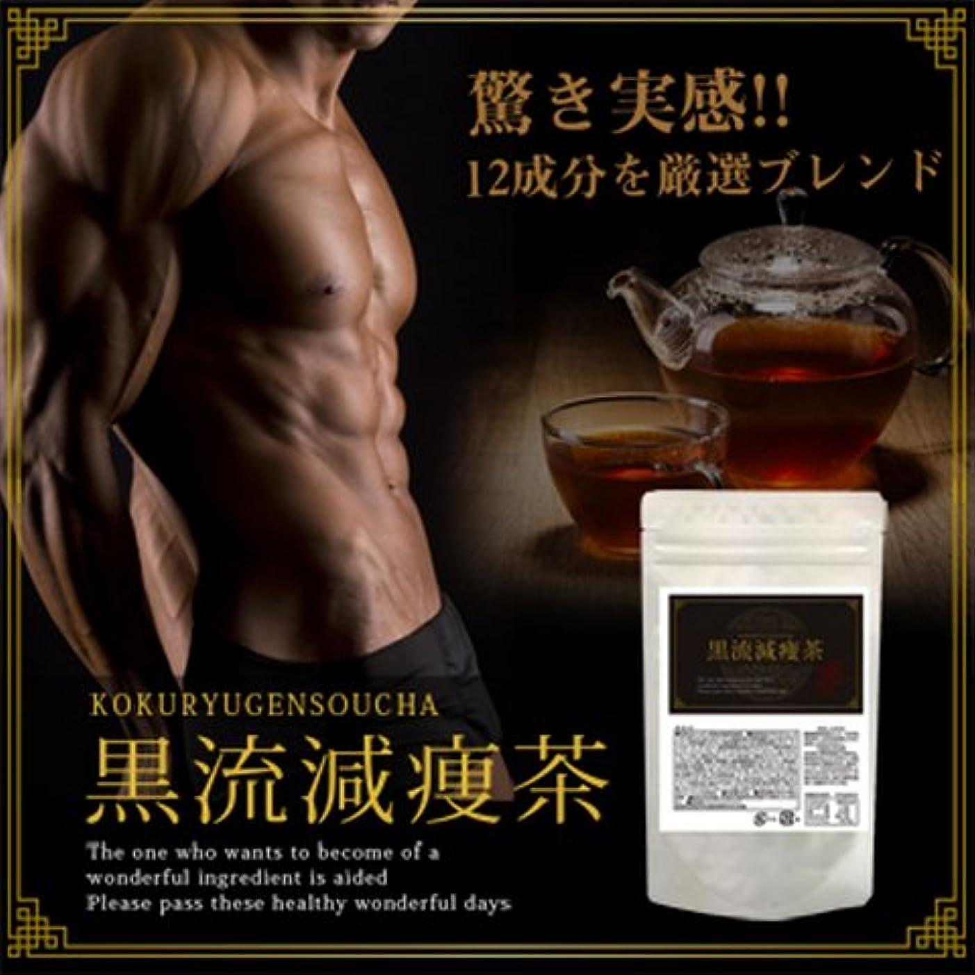 命題マンモス抑圧する黒流減痩茶 (黄金茶葉厳選12種配合ダイエット茶)