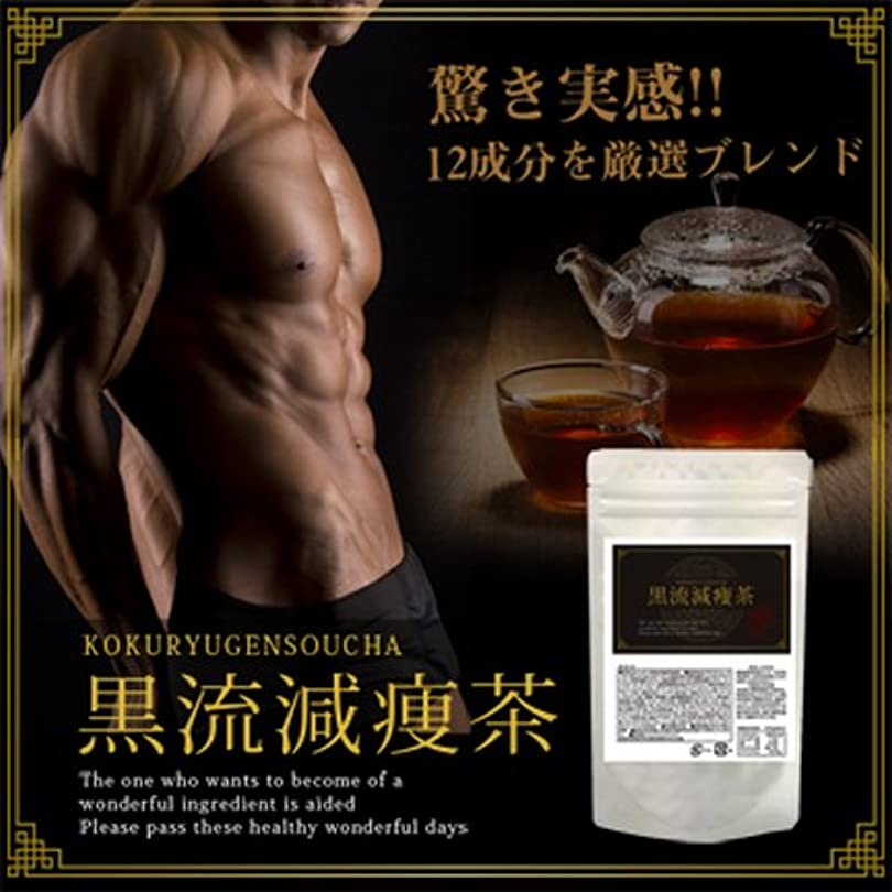 モンスター記憶化学者黒流減痩茶 (黄金茶葉厳選12種配合ダイエット茶)