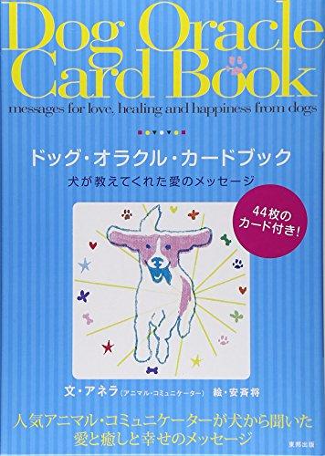 ドッグ・オラクル・カードブック―犬が教えてくれた愛のメッセージ