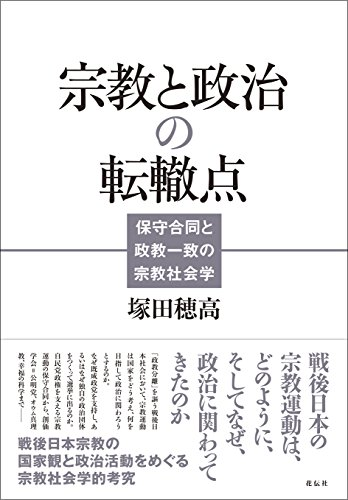 宗教と政治の転轍点 保守合同と政教一致の宗教社会学 / 塚田 穂高