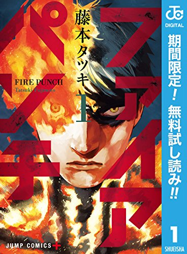 ファイアパンチ【期間限定無料】 1 (ジャンプコミックスDIGITAL)