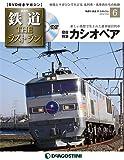 鉄道 ザ・ラストラン 6号 (寝台特急 カシオペア) [分冊百科] (DVD付)