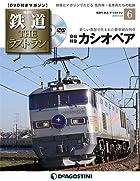 鉄道 ザ・ラストラン 6号 (寝台特急 カシオペア) [分冊百科](DVD付)