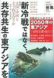 世界 別冊no.816 2011年4月