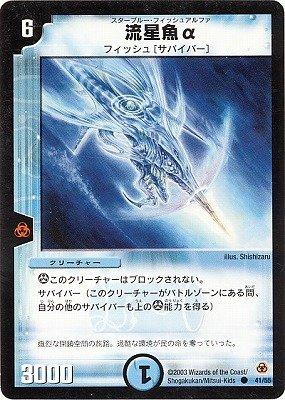 デュエルマスターズ/DM-05/41/C/流星魚α