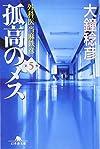 孤高のメス—外科医当麻鉄彦〈第5巻〉 (幻冬舎文庫)