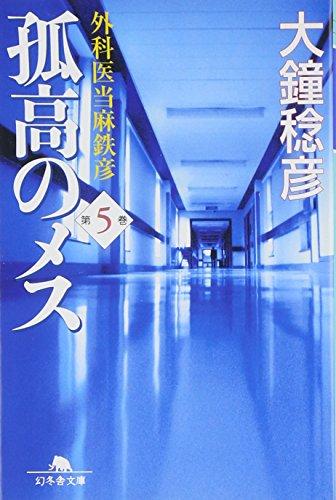 孤高のメス―外科医当麻鉄彦〈第5巻〉 (幻冬舎文庫)の詳細を見る