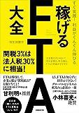 「すぐ実践! 利益がぐんぐん伸びる 稼げるFTA大全」羽生田慶介