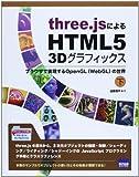 three.jsによるHTML5 3Dグラフィックス 下―ブラウザで実現するOpenGL(WebGL)の世界
