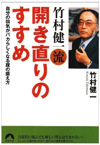 「だいたいやねえ」評論家・竹村健一、死去