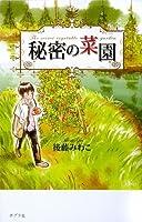 秘密の菜園 (TEENS' ENTERTAINMENT)