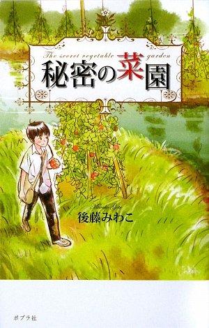 秘密の菜園 (TEENS' ENTERTAINMENT)の詳細を見る