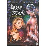輝ける女たち [DVD]