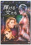 輝ける女たち Thierry Klifa [DVD]