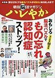 朝日脳活マガジン ハレやか 1号 2017年 3/5 号 [雑誌] (週刊朝日増刊)