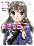 女子高生 Girls-High(13) (漫画アクション)