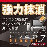 HD革命/Eraser_Ver.7_パソコン完全抹消_ダウンロード版|ダウンロード版