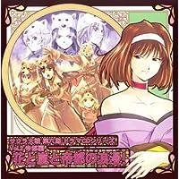 サクラ大戦 第六期ドラマ CDシリーズ Vol.2 帝都編 花と嵐と帝都の浪漫!