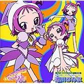 おジャ魔女BAN2CDくらぶその6 おジャ魔女キャラクターミニアルバムシリーズ(2)瀬川おんぷ