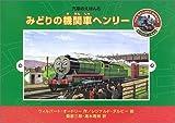 みどりの機関車ヘンリー (汽車のえほん (6))