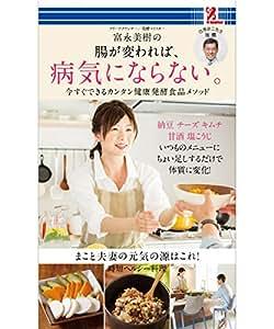 surprisebook/富永美樹の腸が変われば、病気にならない。