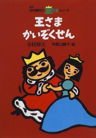 王さまかいぞくせん (寺村輝夫の王さまシリーズ)の詳細を見る