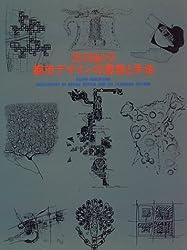 黒川紀章 都市デザインの思想と手法