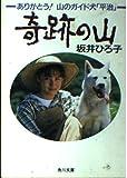 ありがとう!山のガイド犬「平治」 (角川文庫)