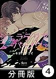 ジェラテリアスーパーノヴァ【分冊版】4 (バンブーコミックス Qpaコレクション)