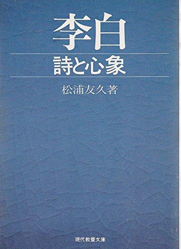 李白―詩と心象 (現代教養文庫 679)の詳細を見る
