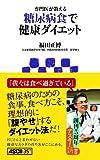 専門医が教える 糖尿病食で健康ダイエット (アスキー新書)