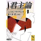 君主論 (講談社学術文庫)
