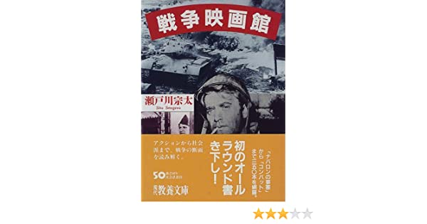 戦争映画館 (現代教養文庫) | 瀬...