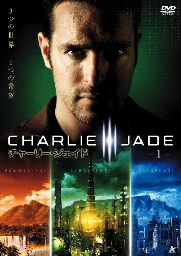 チャーリー・ジェイド VOL.1 <初回限定生産版> [DVD]の詳細を見る