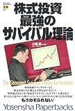 株式投資 最強のサバイバル理論 (Yosensha Paperbacks)