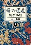 母の遺産 新聞小説(上) (中公文庫)