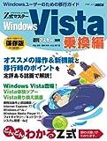 Z式マスター Windows Vista 乗換編 (Z式マスターシリーズ)