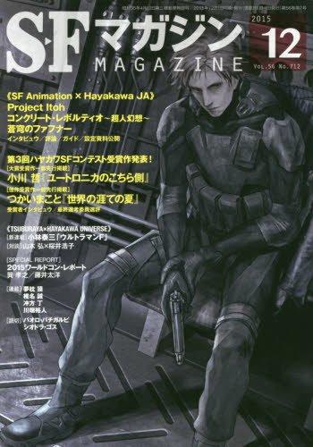 SFマガジン 2015年 12 月号 [雑誌]の詳細を見る