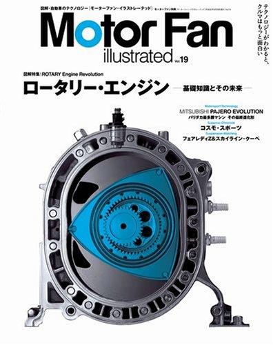 Motor Fan illustrated  Vol.19