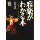 雅楽がわかる本―千年の楽家が伝える雅楽の世界 (日本古典芸能シリーズ)