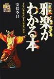 雅楽がわかる本—千年の楽家が伝える雅楽の世界 (日本古典芸能シリーズ)