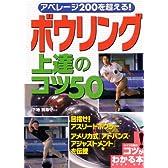 アベレージ200を超える!ボウリング上達のコツ50 (コツがわかる本!)