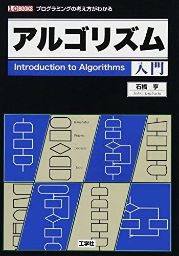 アルゴリズム入門―プログラミングの考え方がわかる (I・O BOOKS)の詳細を見る