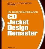 CDジャケットデザインREMASTER