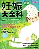 最新妊娠大全科―Pre‐mo (主婦の友生活シリーズ)