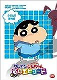 TVアニメ20周年記念 クレヨンしんちゃん みんなで選ぶ名作エピソード ふるえる恐怖編[DVD]